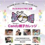 【公式】一般社団法人Candy親子カレッジ・キャンディ
